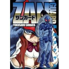 【中古】(青年コミック)ザンガード (ヤングジャンプコミックス)/柴田 ヨクサル