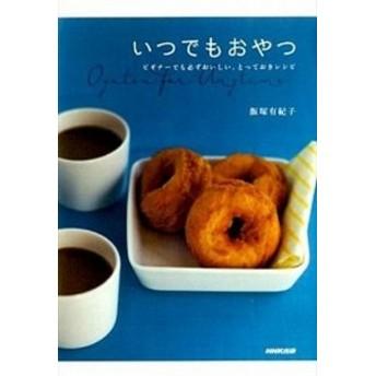 【中古】いつでもおやつ ビギナ-でも必ずおいしい、とっておきレシピ /NHK出版/飯塚有紀子 (単行本(ソフトカバー))