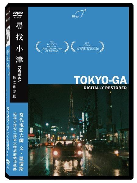 【停看聽音響唱片】【DVD】尋找小津數位修復版