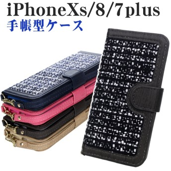 スマホケース手帳型 iphone xs ケース iphone x ケースiphone8 ケース 手帳 iphone7 ケース iphone8plus iphone7plus 編み込み レザー アイフォ