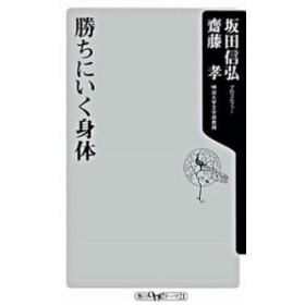【中古】勝ちにいく身体   /角川書店/坂田信弘 (新書)