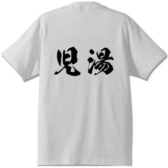 児湯 オリジナル Tシャツ 書道家が書く プリント Tシャツ 【 宮崎 】 八.白T x 黒横文字(背面) サイズ:L
