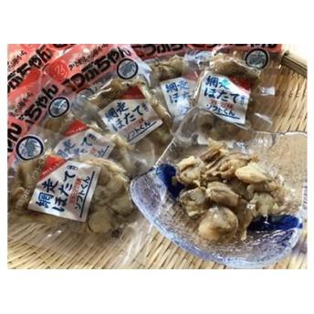 特製帆立貝のこつぶちゃんセット 【北海道センタービレッジ】