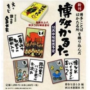 【中古】博多かるた /西日本新聞社/博多を語る会 (ペーパーバック)
