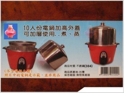粉紅豬【㊣MIT台灣製】白鐵/不鏽鋼增高蓋加高蓋電鍋蓋  十人份電鍋 最耐用白鐵鍋蓋頭
