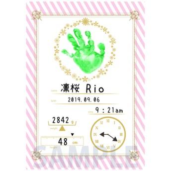 命名書 台紙 ベイビーポスター 手形アート 赤ちゃん誕生の記念に