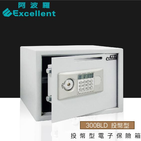 阿波羅 excellent 電子保險箱 300bld (投幣式)