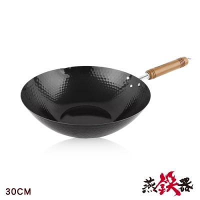 燕鐵器 無塗層中華炒鍋 30CM
