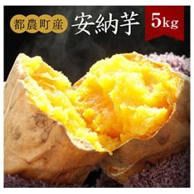 都農町産『安納芋』5kg