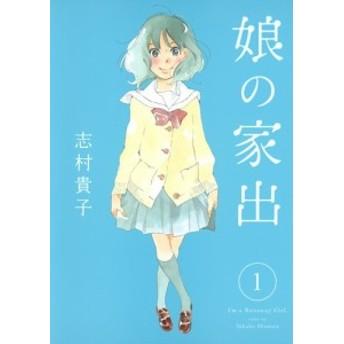 【中古】(青年コミック)娘の家出 1 (ヤングジャンプコミックス)/志村 貴子