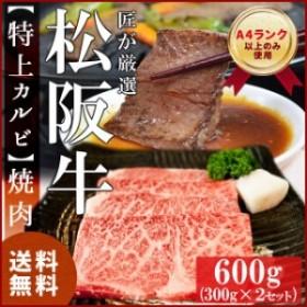 松阪牛 焼肉用 特上 カルビ 600g 牛肉 和牛 送料無料 A4ランク 以上 産地証明書付 霜降りが綺麗でとろけるような食感と甘みと旨味の