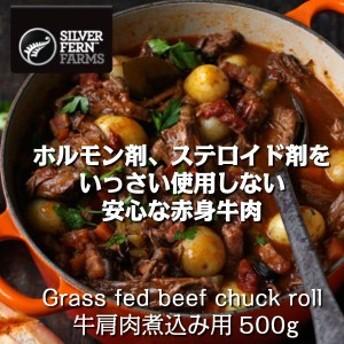 ニュージーランド産シルバーファーン・ファームス社製ナチュラルビーフ煮込み用牛肩ロース煮込み用カット 500gサイズ