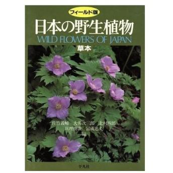 フィールド版 日本の野生植物 草本/佐竹義輔(著者)