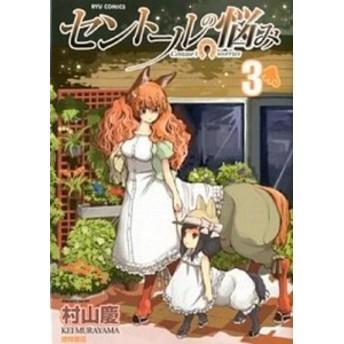 【中古】セント-ルの悩み 3 /徳間書店/村山慶 (コミック)