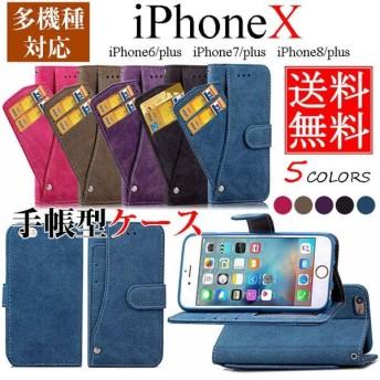 iPhonX iPhone8 手帳型 手帳ケース iPhonケース 携帯カバー PUレザー 多機種対応 iPhone7 iPhone6 Plus カード収納 ストラップ付き スタンド機能 おしゃれ
