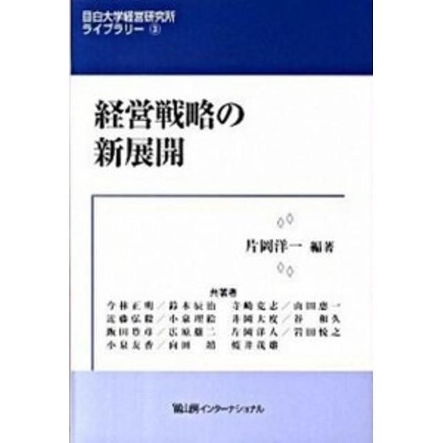 中古】経営戦略の新展開 /冨山房...