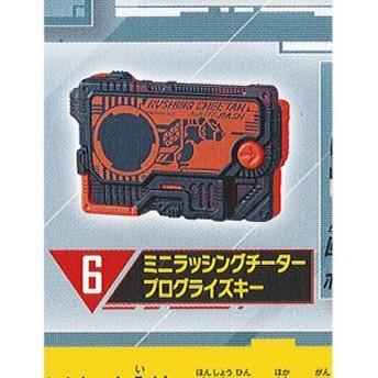 仮面ライダー ゼロワン プログライズギア コレクション 01 6:ミニラッシングチータープログライズキー バンダイ ガチャポン