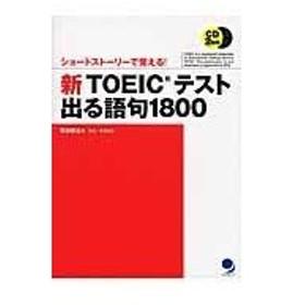新TOEICテスト出る語句1800/早川幸治