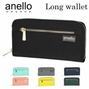 アネロ 財布 メンズ 通販 長財布 レディース 使いやすい 大容量 ブランド anello GRANDE 軽量 軽い ラウンドファスナー おしゃれ