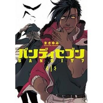 【中古】バンディセブン 1 /新潮社/まさゆみ (コミック)