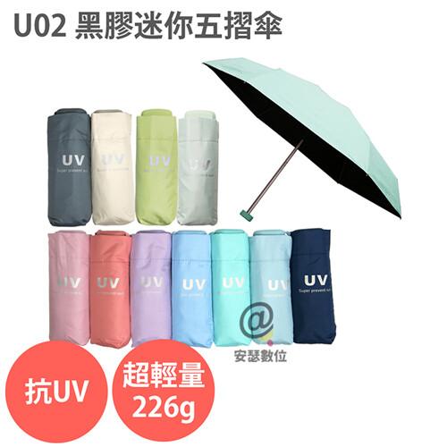 u02黑膠 迷你傘 14色任選馬卡龍色 超輕量 抗uv 防曬 對抗紫外線 防曬 五摺傘