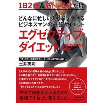 【中古】エグゼクティブ・ダイエット どんなに忙しい人も必ずやせるビジネスマンの最強ダイ /マガジンハウス/土井英司 (単行本)