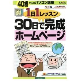 1日1レッスン 30日で完成ホームページ 40歳からのパソコン講座/Sortie(著者),みつりん(著者)