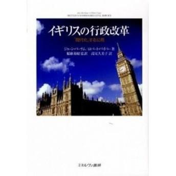 【中古】イギリスの行政改革 「現代化」する公務 /ミネルヴァ書房/ジュ-ン・バ-ナム (単行本)