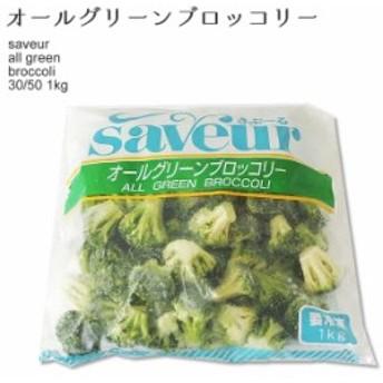 春雪さぶーる)冷凍 オールグリーン ブロッコリー 30/50 1kg
