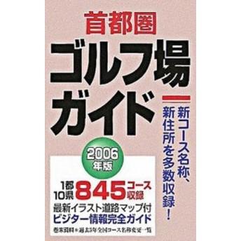 【中古】首都圏ゴルフ場ガイド 2006年版 /一季出版 (単行本)