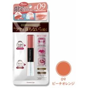 NoMess Lips ノーメスリップス 09 ピーチオレンジ