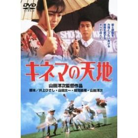 キネマの天地/中井貴一[DVD]【返品種別A】
