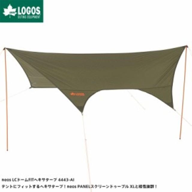 LOGOS ロゴス アウトドア neos LCドームFIT ヘキサ タープ 4443-AI タープテント