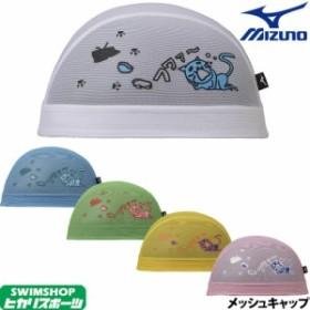 ミズノ MIZUNO 水泳 メッシュキャップ スイムキャップ 水泳小物  2019年秋冬モデル N2JW9510