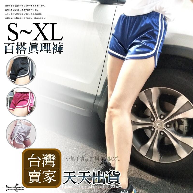 亮緞面短褲 真理褲 休閒褲 透氣短褲 貼身短褲 顯瘦短褲 性感短褲 SH902