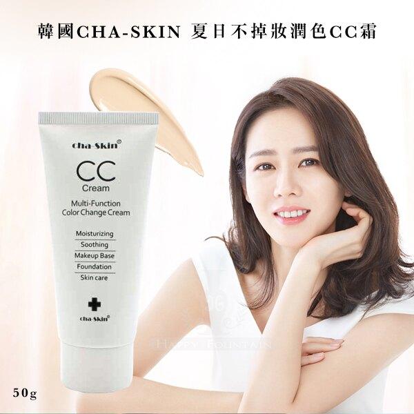 韓國CHA-SKIN 夏日不掉妝潤色CC霜 50g