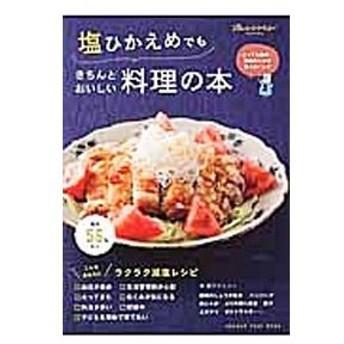 塩ひかえめでもきちんとおいしい料理の本/オレンジページ
