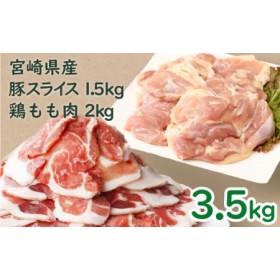 宮崎県産<豚スライス1.5kg><鶏モモ2kg>【B393】