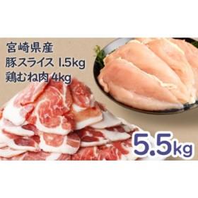 宮崎県産<豚こまスライス1.5kg><鶏むね4kg> 計5.5kg 【B394】