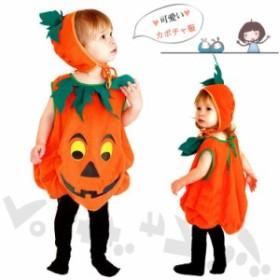 即納 送料無料 ハロウィン 衣装 子供  女の子 スマイルパンプキン ユニセックス  キッズ 仮装 コスチューム ぐるみ かぼちゃ コスプレ