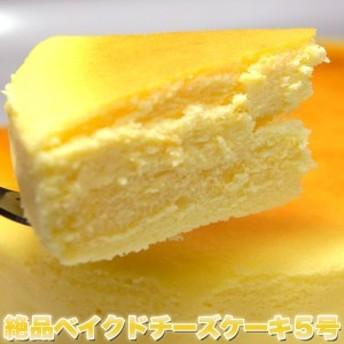 ベイクドチーズケーキ 5号 スフレ チーズケーキ ケーキ 冷凍