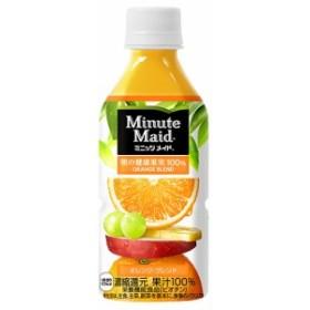ミニッツメイド 朝の健康果実 オレンジブレンド 350ml×24本