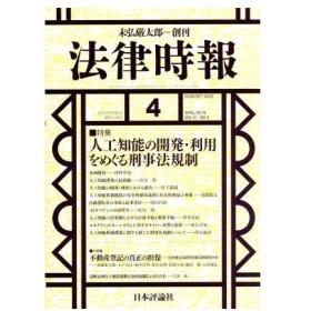 法律時報(2019年4月号) 月刊誌/日本評論社(その他)