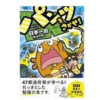 中古単行本(実用) ≪児童書・絵本≫ パンツをさがせ! パンツがぬげちゃった怪獣パルゴンの日本一周大ぼうけん
