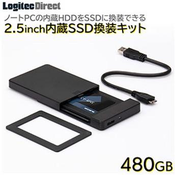 内蔵SSD 480GB 変換キット HDDケース・データ移行ソフト付【LMD-SS480KU3】