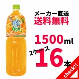 ミニッツメイド Qooみかん - 1.5L PET x 16本 ●送料無料 ジュース 1500ml x 2ケース コカ・コーラ
