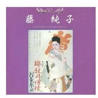 中古映画音楽(邦画) 東映傑作シリーズ 藤純子ベストコレクション