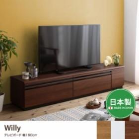 【g1005262】テレビ台 テレビボード ローボード 完成品 日本製 180  ナチュラル ホワイト ブラウン 木製 モダン シンプル