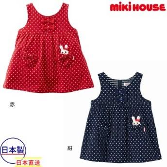 ミキハウス mikihouse うさこ 接結天竺ジャンパースカート(70cm・80cm・90cm)