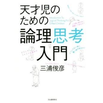 天才児のための論理思考入門/三浦俊彦(著者)